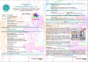 Παγκόσμια Ημέρα Σπανίων Παθήσεων - Εκδήλωση Προεδρικό Κύπρος 28 Φεβρουαρίου 2017